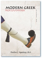 modern-greek-1-dvd_200x200