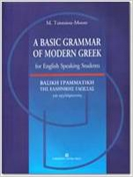 a-basic-grammar-of-modern-greek-for-english-speaking-students