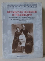 documents-on-the-history-of-the-greek-jews