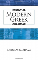 essential-modern-greek-grammar1