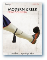 modern-greek-1-answer-key