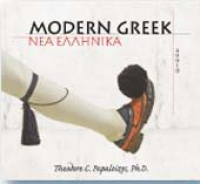 modern-greek-1-cd