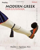 modern-greek-1-textbook